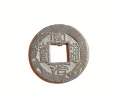 103a.   Obverse side of a Tong Zhi Tong Bao (同治通寶) 1 cash coin cast at the Su (蘇) Mint in Suzhou, Zhejiang Province, during the reign of Emperor Tongzhi (1861-1874 AD). 1?mm in size; ?+ grams in weight.
