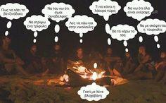 Γύρω από την φωτιά με τον Σάκη #greek quotes Greek Quotes, Funny Photos, Lol, Funny Jokes, Memes, Greece, Celebrities, Music, Fanny Pics