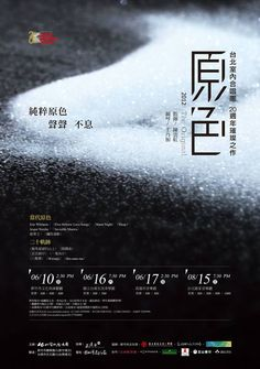 2012 台北市內合唱團20週年公演  #chorus #choir #sing #performance # taipei #Chamber #singers #poster #design #from #taiwan #2012