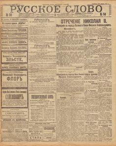 Main city newspaper announces abdication of Nicholas - 4 Mar 1917.