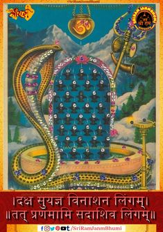श्रीराम जन्मभूमि तीर्थ — Lingodbhava (लिंगोद्भव): शिवलिंग की उत्पत्ति Shiva Linga, Shiva Shakti, Shiva Art, Hindu Art, Tantra, Krishna, Hanuman, Snake Goddess, Om Namah Shivaya