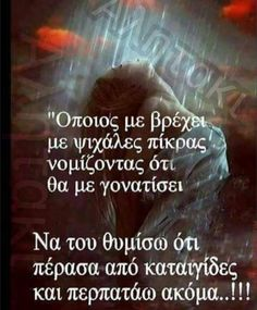 ☝️ Greek Quotes, Wise Quotes, Unique Quotes, Inspirational Quotes, Cool Words, Wise Words, Feeling Loved Quotes, Learn Greek, Greek Words