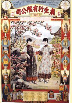 1928年郑曼陀广生行有限公司月份牌广告画.jpg 487×700 Pixel