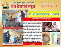 Aacharya shri Mahashraman
