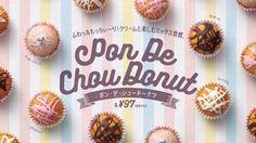 misdo-pondechou-donut01.jpg