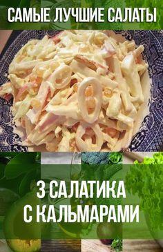 - Three simple squid salad- Three simple squid salad Three simple salads with … – # friedseafood Crispy Shrimp Recipe, Squid Salad, Fish Cutlets, Good Roasts, Shellfish Recipes, Baked Fish, Russian Recipes, Easy Salads, Food Photo