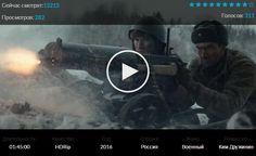 28 панфиловцев 2016 смотреть онлайн фильм полностью в