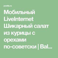 Мобильный LiveInternet Шикарный салат из курицы с орехами по-советски | Balakaeva_Rada - Дневник Радочки |