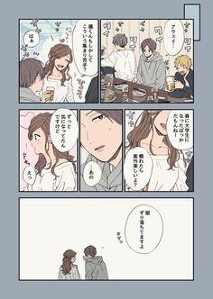 那多ここね (@natakokone) さんの漫画 | 30作目 | ツイコミ(仮) Anime Korea, Anime Comics, Cute Illustration, Anime Guys, Watercolor Art, Art Drawings, Thankful, Kawaii, Author