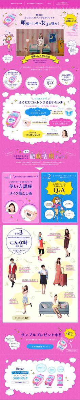 http://www.kao.co.jp/biore_special/fukudakecotton/