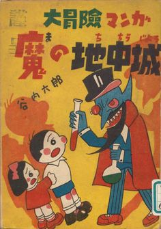 "A wonderfully evil illustration from the 1948 children's comic ""The Magic Underground Castle"" by Japanese illustrator Rokuro Taniuchi (1921-1981). via 50 Watts"