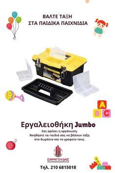 Jumbo παιδική εργαλειοθήκη. Σας αρέσει η οργάνωση; Βοηθήστε τα παιδιά σας να βάλουν τάξη  στο δωμάτιο και το γραφείο τους.  #Jumbo_παιδική_εργαλειοθήκη #παιδικο_δωματιο_οργανωση Printers