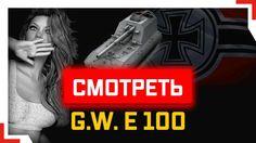 WORLD OF TANKS  G.W. E 100 - 7K УРОНА