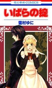 "Ibara no Okite - The young Earl Craven is known as the ""Demon King"" for the cold hearted ways and rigid laws forbidding servants from even LOOKING at their lord, but when the maid Priscilla encounters the young lord alone in the village, she discovers not everything in the castle is as it appears. Cute. Few holes, but cute."