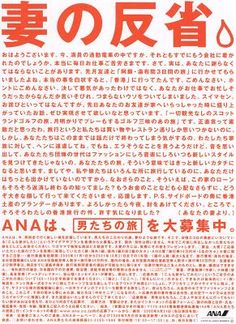 maborok: ANA 新聞広告 Typography Logo, Lettering, Ad Design, Graphic Design, Vocabulary Words, Letter Art, Advertising Design, Editorial Design, Textured Background