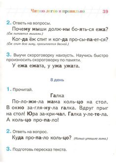 Russian Lessons, Views Album, Author, Education, Yandex, Teaching, Onderwijs, Learning