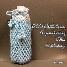 500ml♪パップコーン編みのペットボトルカバー♪(ブルー) Crochet Clutch Bags, Crotchet, Bottles, Knitting, Cover, Baby, Water Bottle Holders, Hampers, Sacks