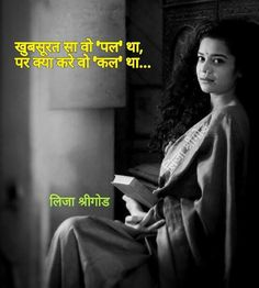 My Past life. Shyari Quotes, Typed Quotes, Hindi Quotes On Life, People Quotes, Poetry Quotes, Bible Quotes, Qoutes, Friendship Quotes, Love Promise Quotes