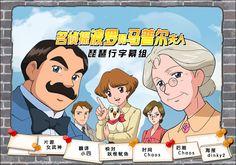 Poirot Gets A Manga Makeover  Lazer Horse