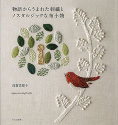 Fairy Tale & Picture Book Embroidery, Naoko Asaga, Japanese Craft Book, Hand…