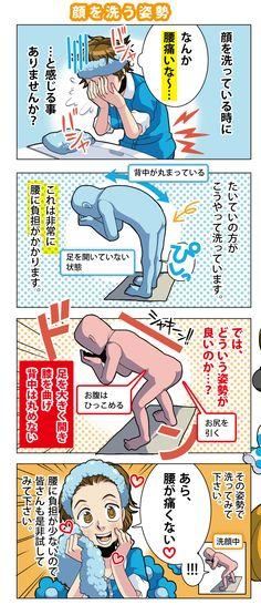 腰痛予防 顔を洗う動作