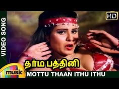 Mottu Thaan Ithu Ithu Video Song, featuring Karthik and Jeevitha on mango music tamil from Dharma Pathini Tamil Movie. https://www.youtube.com/watch?v=ZTxmZc8STvE
