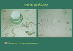 For amateurs of noble rest. Artist Polina Volynskaya