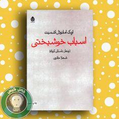 رمان و داستان | رمان ایرانی، رمان خارجی،پرفروشترین رمانها و..|فروشگاه اینترنتی کتاب چهل گیس Office Supplies