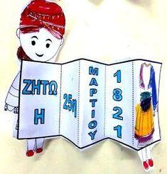Πατρόν για κατασκευές της 25ης Μαρτίου που χρησιμοποιήθηκ Advent Calendar, Art For Kids, Art Projects, Religion, Preschool, Greek, Activities, Holiday Decor, Books