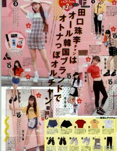 Beauty by Rayne: Popteen September 2018 Issue [Japanese Magazine Scans] India Fashion, Japan Fashion, Kawaii Fashion, Daily Fashion, Retro Fashion, Fashion Beauty, Tokyo Street Fashion, Le Happy, Mori Girl