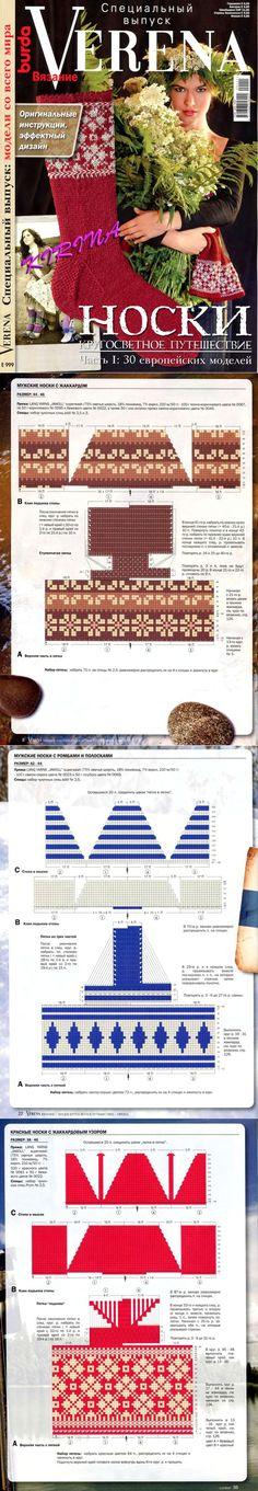 Verena 2011 спецвыпуск Носки - Вязание - Страна Мам