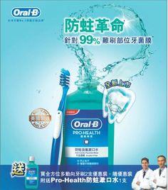 j Oral-B j #OralB #抽獎送野活動