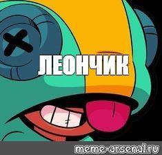 Создать мем: ЛЕОНЧИК Supercell Clash Of Clans, Nintendo Ds Pokemon, Star Doodle, Star Character, Video Game Memes, Star Wallpaper, Clash Royale, Pokemon Fusion, Gaming Memes