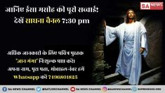 Kabir is rial # god🎐Good Friday people remember Jesus as the death of Christ. Jesus Christ is also born in death. While the full divine can never die Who Is The Father, Our Father In Heaven, The Son Of Man, Son Of God, Church Readings, Holy Friday, Easter Saturday, Nailart, Easter Quotes