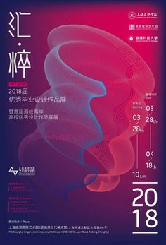2018 China Art Academy Graduation Exhibition (Third Series) Graduation Exhibition of China Arts School 2018 - the most design Graphic Artwork, Graphic Design Posters, Graphic Design Inspiration, A4 Poster, Poster Layout, Leaflet Layout, Research Poster, Event Poster Design, Presentation Layout