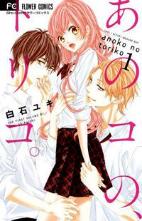 Ano Ko no, Toriko. Manga - Read Ano Ko no, Toriko. Online at MangaHere.co