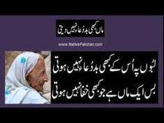 Quran Aur Hadees: Maa Ki Ahmiyat With Quran Aur Hadees Islamic Society, Quran, Holy Quran
