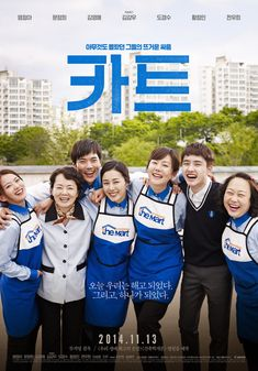 Cart starring Do kyung soo and yum jung ah :) Korean Drama Online, Watch Korean Drama, Korean Drama Movies, Korean Actors, Super Junior, Hd Movies, Movies And Tv Shows, Ae Words, Kdramas To Watch