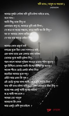 Qoutes About Love, Love Poems, Ekla Chalo Re, Bengali Poems, Inspirational Quotes, Motivational, Morning Coffee, Dairy, Life