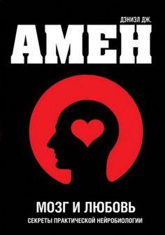 Амен Д.Д. - Мозг и любовь. Секреты практической нейробиологии [2011] rtf, fb2