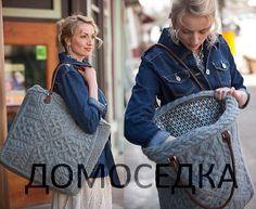 bolshaya sumka 1 Домоседка