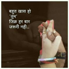 Romantic Images With Quotes, Sweet Romantic Quotes, Good Morning Friends Quotes, Hindi Good Morning Quotes, Love Picture Quotes, Love Smile Quotes, Mixed Feelings Quotes, Good Thoughts Quotes, Alone