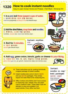 Easy to Learn Korean 1320 - How to cook instant noodles (ramen).