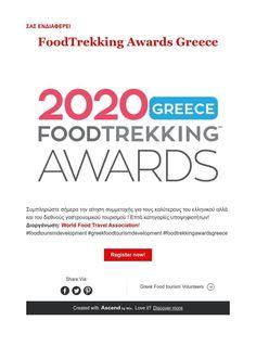 ΣΑΣ ΕΝΔΙΑΦΕΡΕΙ Greek Recipes, Greece, Tourism, Awards, Travel, Food, Voyage, Turismo, Meal
