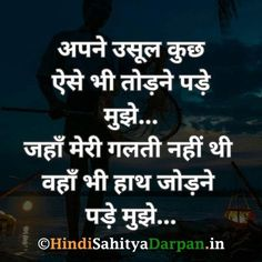 Image may contain: text Hindi Quotes Images, Hindi Quotes On Life, Life Lesson Quotes, Friendship Quotes, Wisdom Quotes, Words Quotes, Life Quotes, Hindi Qoutes, Thoughts In Hindi