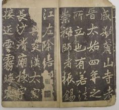 Ancient Inscription in China Qing Dynasty Qianlong Year
