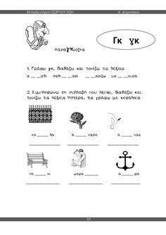 Learn Greek, Greek Language, Dyslexia, Grade 1, Special Education, Spelling, Teacher, Feelings, Learning