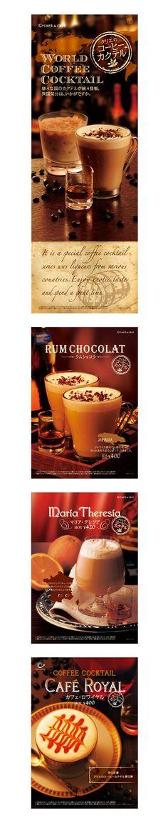 ポッカクリエイト 店頭販促ツール「カフェ・ド・クリエ コーヒーカクテル」 Coffee Packaging, Brand Packaging, Menu Design, Food Design, Menu Flyer, Coffee Poster, Coffee Cocktails, Cafe Menu, Coffee Design
