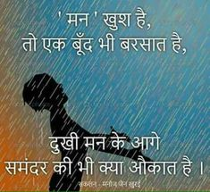 A simple explanation of famous life-changing quotes by famous people.Popular lines for wisdom and motivation. Rain Quotes, Poetry Quotes, True Quotes, Qoutes, First Love Quotes, Best Quotes, Ethics Quotes, Hindi Words, Hindi Quotes On Life