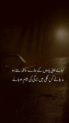 Urdu Quotes With Images, Inspirational Quotes In Urdu, Love Quotes In Urdu, Love Quotes Poetry, Muslim Love Quotes, Ali Quotes, Islamic Love Quotes, Qoutes, Love Poetry Images